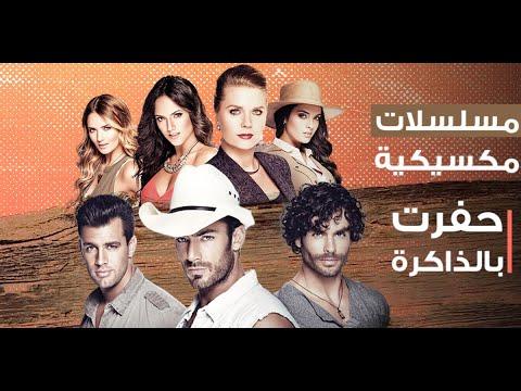 مسلسلات مكسيكية حفرت بذاكرة الجمهور العربي Youtube