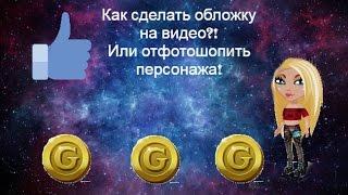 Как отфотошопить аватара!(Всем привет друзья! Вы на канале Клеопатра! В этом видео я покажу как отфотошопить аватара/Как сделать обло..., 2017-01-29T05:37:35.000Z)