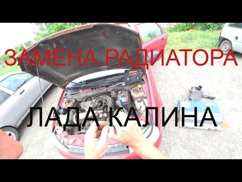 Замена радиатора на Ладе Калина на улице