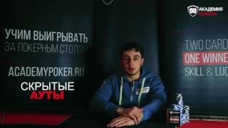 Обучающее видео от academ-poker.net Покерная математика  Ауты обучение покеру, покер на русском