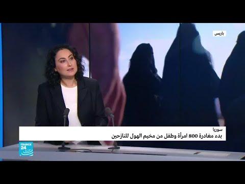 مغادرة 800 امرأة وطفل من مخيم الهول إلى الطبقة والرقة  - 16:54-2019 / 6 / 4
