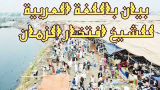 جهد النبوة ﷺ بيان باللغة العربية للشيخ افتخار الزمان