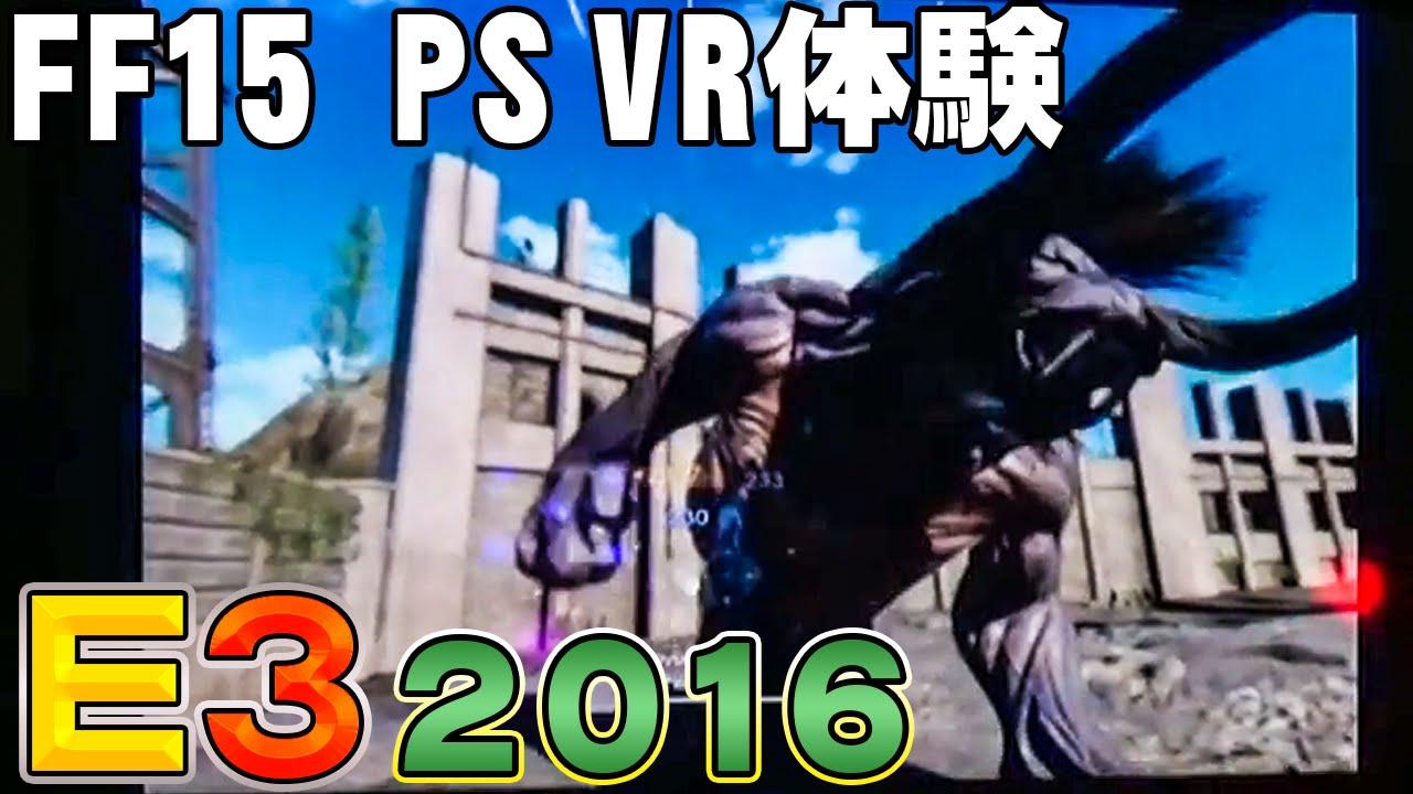 PS VR版『FF15』を実況プレイ。死闘後はデートのご褒美?(FINAL FANTASY XV)【E3 2016】