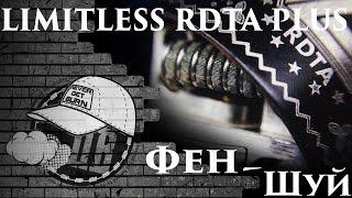 Limitless rdta plus / Фен-Шуй(http://juicecombo.ru/ -