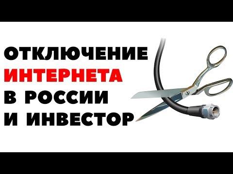 Отключение России от интернета и инвестор. Когда РФ отключат от интернета?