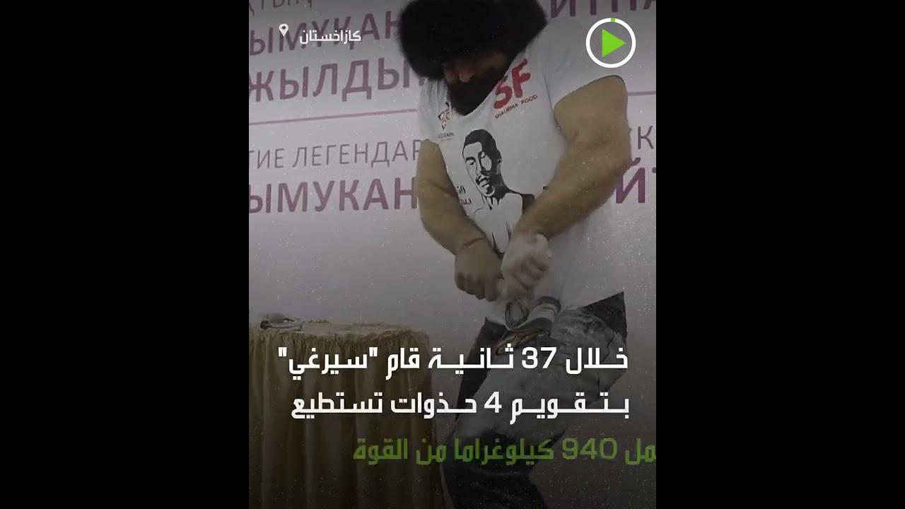 أقوى رجل في كازاخستان يحقق رقما قياسيا في تقويم حذوات الخيول  - نشر قبل 34 دقيقة
