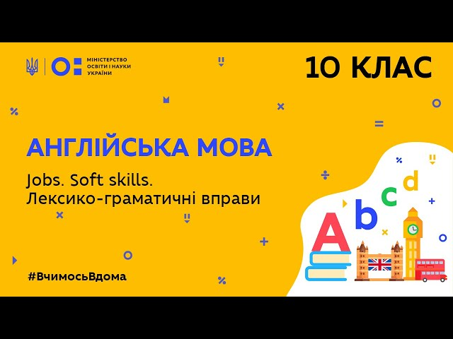 10 клас. Англійська мова. Jobs. Soft skills. Лексико-граматичні вправи (Тиж.8:ЧТ)