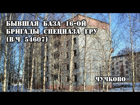 Бывшая база 16-ой бригады спецназа ГРУ (16 ОБрСпН), в/ч 54607