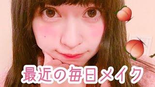 イメチェンしました!【毎日メイク】ピンク♡ピンク♡