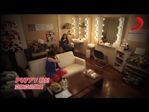 出道20周年【PUFFY 帕妃】經典出道單曲三人(?)版MV「亞細亞的純真」(中文字幕完整版)