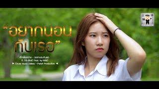 Gambar cover เด็กเลี้ยงควาย - อยากนอนกับเธอ ft. OG-ANIC Prod. by NINO ❤ Unofficial MV ►Petch Production◄