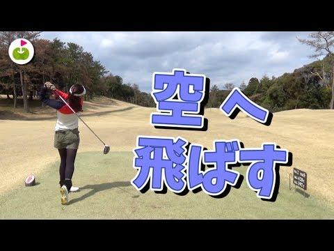 飛ばしたいなら打球の方向はどうすべき?【安楽プロとスクランブルゴルフ#3】