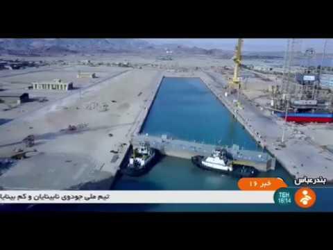 Iran ISOICO Repairs two offshore oil rigs, Bandar-e Abbas port بازسازي سكوي چاه نفت فراساحل ايران