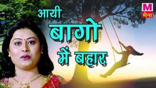 Download Aayi Bago Mein Bahar || आयी बागो में बहार || सावन गीत | सावन के पारम्परिक गीत | New Sawan Geet 2017 MP3 song and Music Video