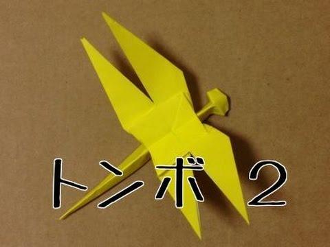 ハート 折り紙:折り紙トンボ折り方簡単-youtube.com