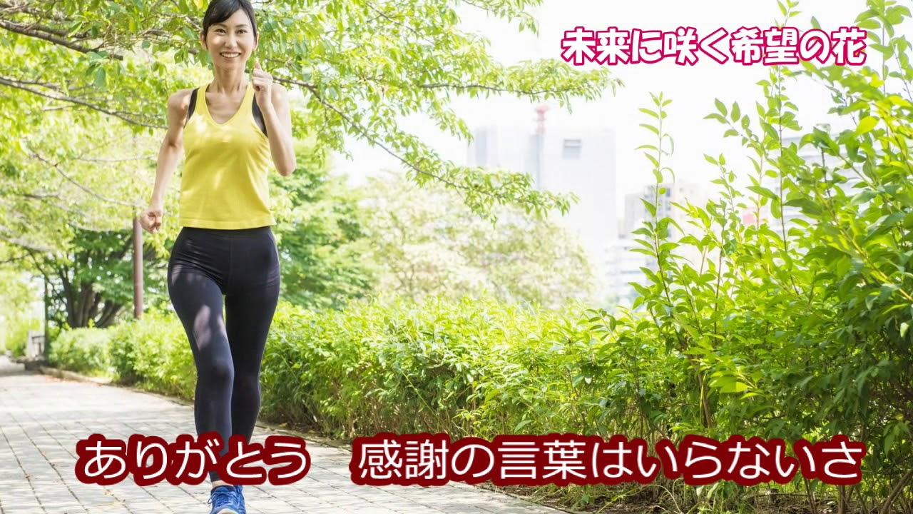 未來に咲く希望の花 -前阪恵子 - YouTube