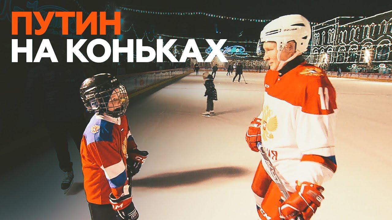 Владимир Путин исполнил желание мальчика покататься на коньках у Кремля