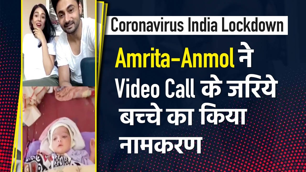 Amrita Rao-RJ Anmol ने Live Video Chat के जरिए अपने फैंस की बेटी का किया नामकरण