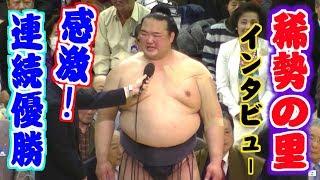 【現地撮影】稀勢の里、奇跡の連続優勝!/インタビュー&表彰式フルバージョン/大相撲.2017.3月場所/#sumo