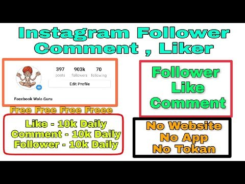 Instagram Auto Unlimited Follower & Comment & Liker With Proof 2018