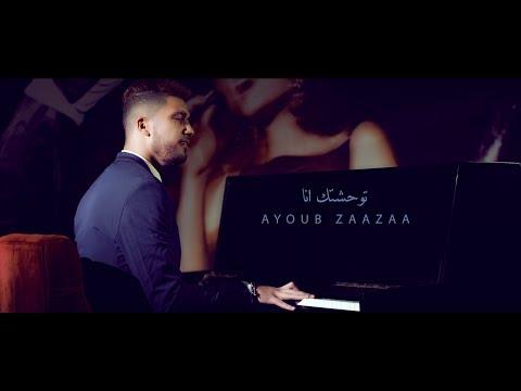 FAYCEL SGHIR-TWAHACHTEK ANA Cover 2017 | Ayoub ZaaZaa_(فيديو كليب حصري)