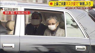 """上皇ご夫妻 マスク姿で東京・港区の""""新居""""入り(20/03/31)"""