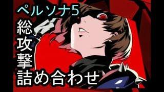 PS4 ペルソナ5 ~総攻撃詰め合わせ