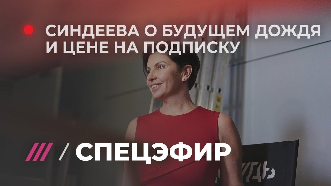 Наталья Синдеева отвечает на вопросы подписчиков Дождя