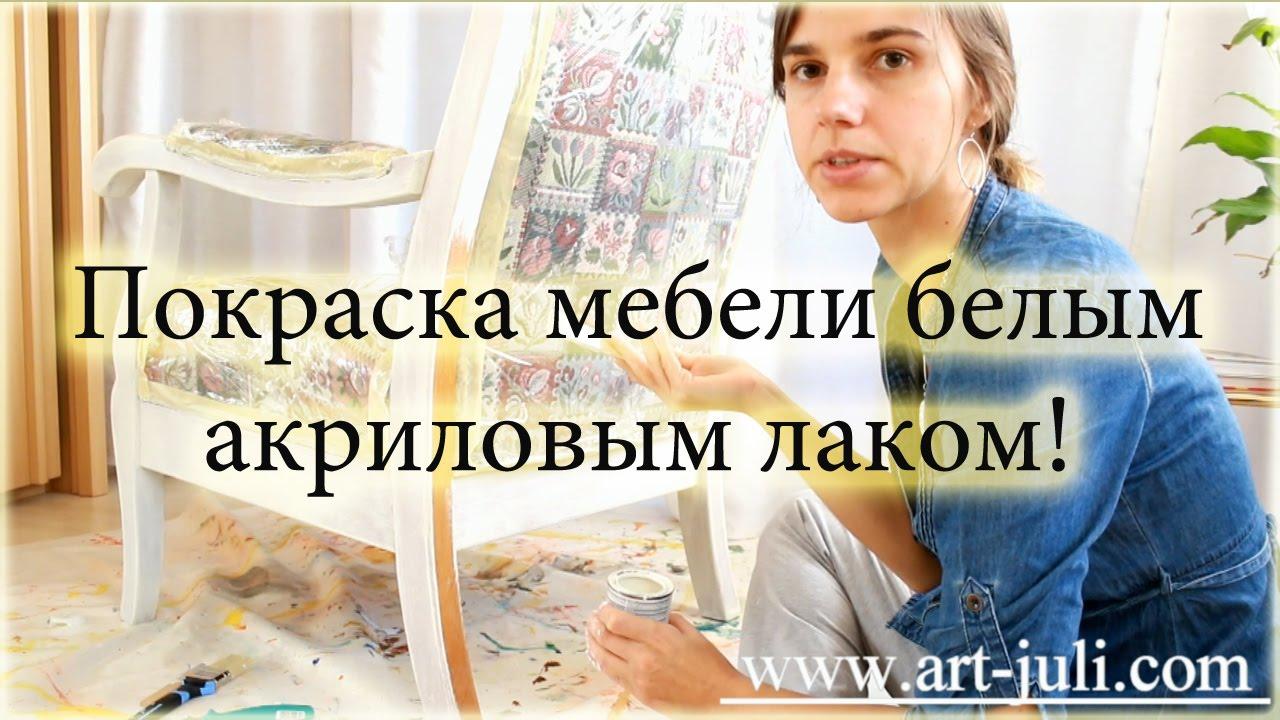 Покраска мебели акриловыми красками. - YouTube