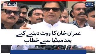Imran Khan Ka Vote Dene Kay Baad Media Se Khitaab | SAMAA TV | Election Pakistan 2018