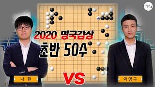 바둑강의 / 바둑리그 올스타전!! 초반 50수 1강 (…