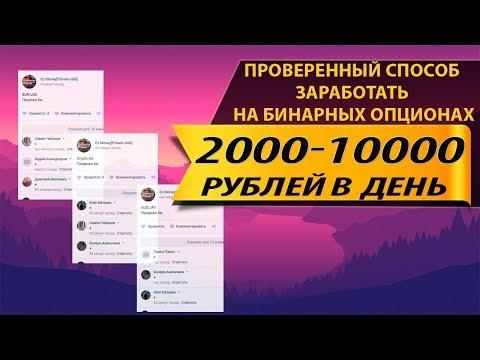 Проверенный способ заработка в интернете. Зарабатывай на бинарных опционах с 350 рублей