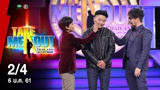 - 24 Take Me Out Thailand ep18 S12 6  61
