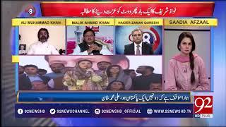 Maryam Nawaz is responsible for Nawaz Sharif destruction|Ali Muhammad Khan | 26 April 2018| 92NewsHD