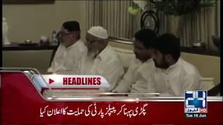 News Headlines | 10 :00 PM | 19 June 2018 | 24 News HD