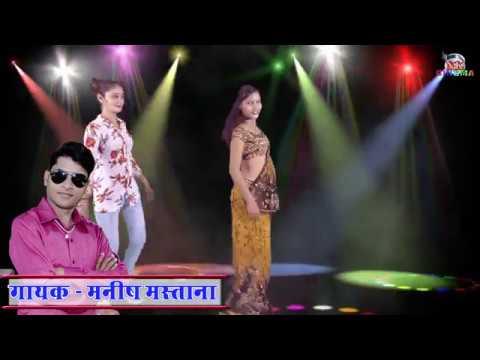 मनीष कुमार मस्ताना का बिलकुल नया रसिया    ना लगे बहिन मन अकेली को    FULL HD 2018
