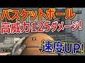 【CoD:BO4バトロワ】新武器バスケットボール!『高威力でSR威力! 速度もUP』【Blackout:実況者ジャンヌ】