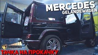 #38 Тачка на прокачку Mercedes Gelandewagen