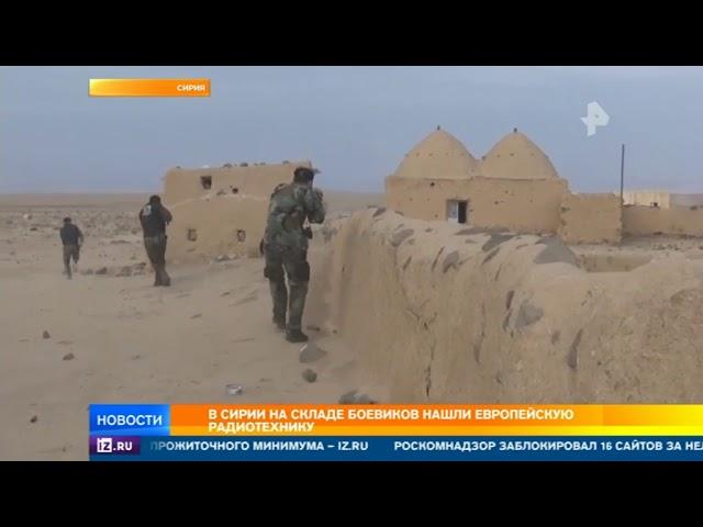 В Сирии на складе боевиков нашли европейскую радиотехнику