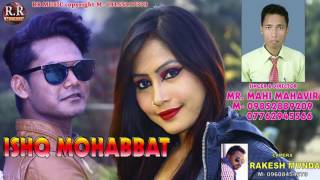 ISHQ MOHABBAT MP3 | | New Nagpuri Song 2017 | Singer- Mr. Mahi Mahavir