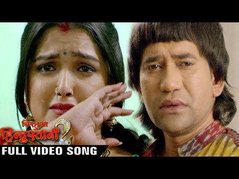 "Kabahu Na Jaiha - Dinesh Lal ""Nirahua"", Aamrapali - Nirahua Hindustani 2 - Bhojpuri Sad Song 2017"