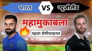 Live cricket match today online watch | how to watch world cup semi final match|india vs new zealand