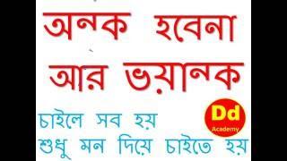 math in Bangla