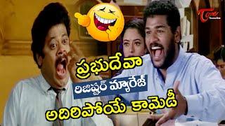 Prabhu Deva Comedy Scenes Back To Back | Telugu Comedy Videos | TeluguOne