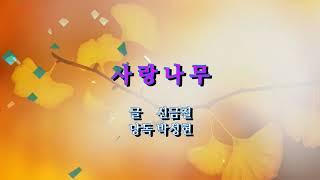 [수필낭독]사랑나무(글 신금철/낭독 박성현)