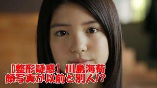 川島海荷は小学校6年生の時に芸能デビューをしており 小柄で童顔なこと...