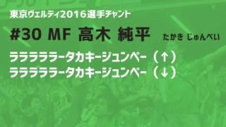 30高木純平 東京ヴェルディ2016選手チャント 郡大夢 検索動画 28
