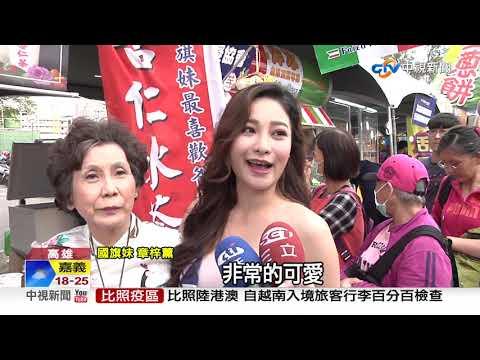 當韓國瑜最強後盾! 韓粉攤商熱食'免費送'│中視新聞 20190216