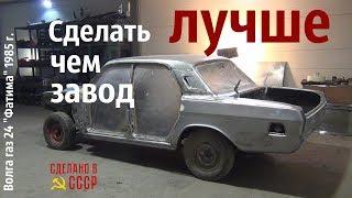 Сделать ЛУЧШЕ чем ЗАВОД. Волга газ 24