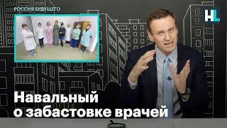 Навальный о забастовке врачей